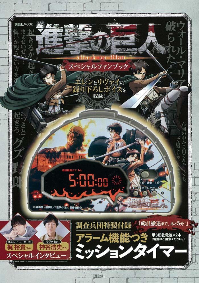 「進撃の巨人」スペシャルファンブックが7月9日発売!