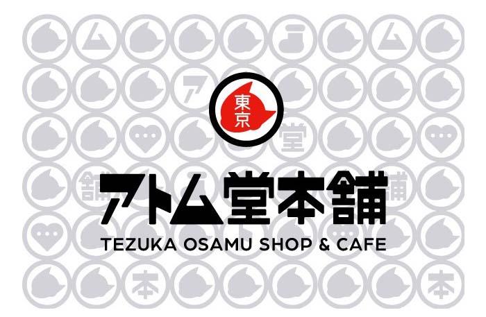 手塚治虫のショップ&カフェ「アトム堂本舗」浅草にグランドオープン!