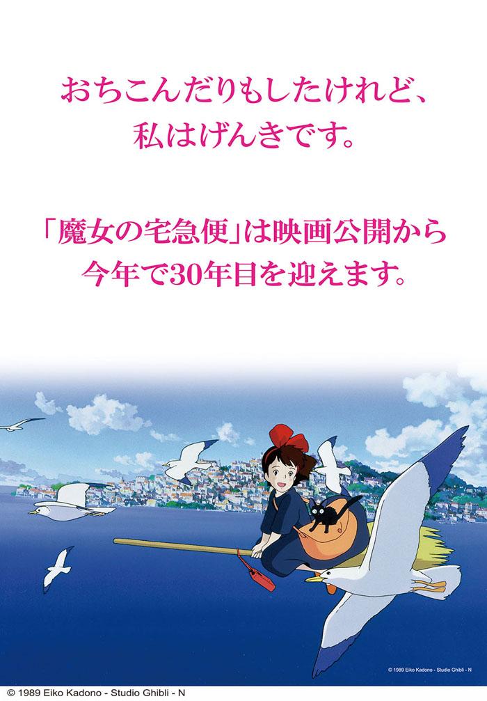 「魔女の宅急便」は今年で劇場公開から30周年!