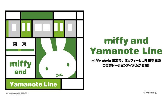 『miffy and Yamanote Line』発売開始!