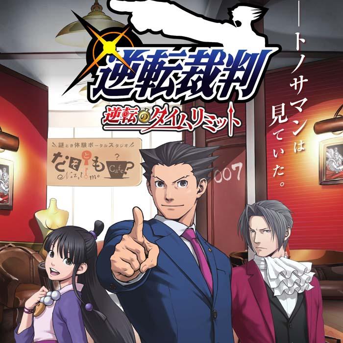 「逆転裁判」シリーズのリアル謎解きイベント開催!