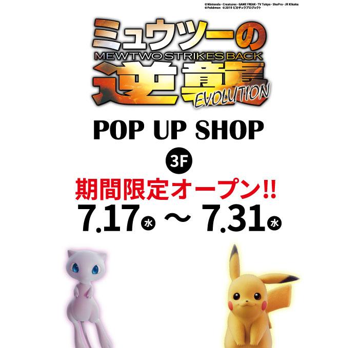 「ポップアップショップ ミュウツーの逆襲 EVOLUTION」オープン!