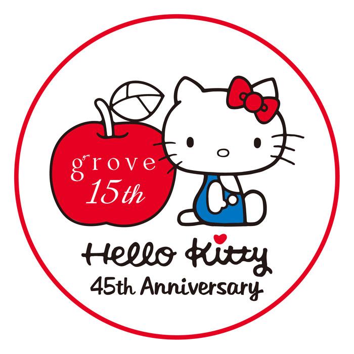 「グローブ」15周年×「ハローキティ」45周年記念コラボ商品発売!