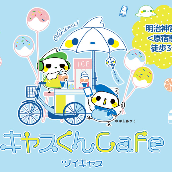 「キャスくんCafe」を原宿にオープン!