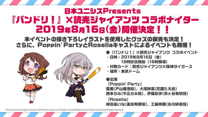 「バンドリ!」×読売ジャイアンツコラボナイター開催決定!