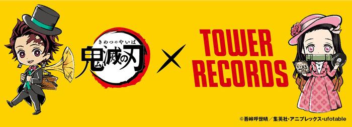 「鬼滅の刃×TOWER RECORDS」POP UP SHOP開催