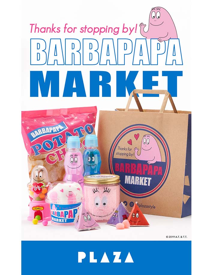 PLAZAに『バーバパパ』のマーケットが出現!?