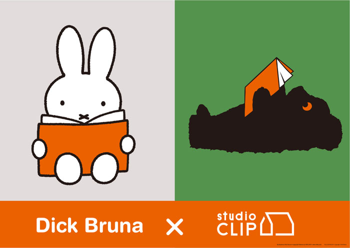 Dick Bruna × studio CLIP初のコラボ商品 販売開始!