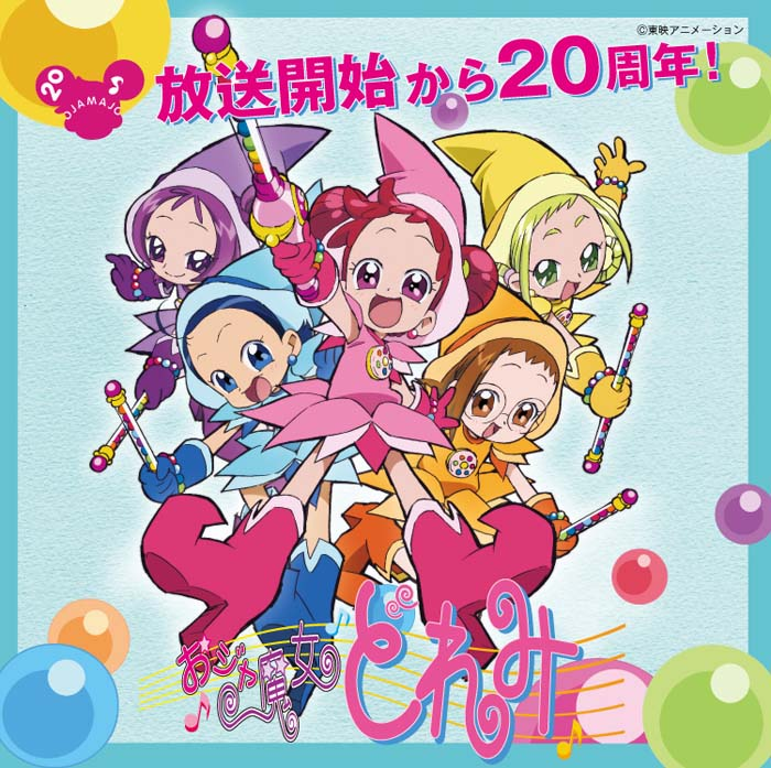 『おジャ魔女どれみ』がアニメ放送開始20周年を記念してプリ機とコラボ!