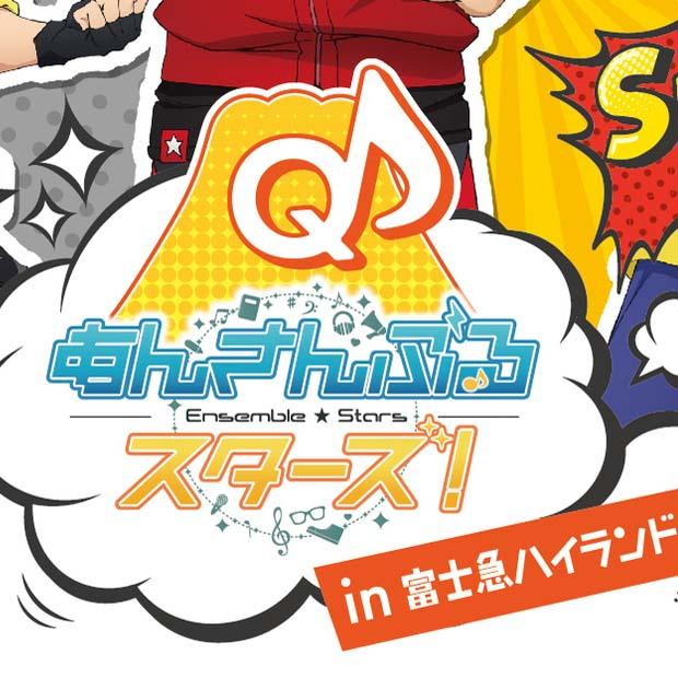 TVアニメ『あんさんぶるスターズ!』×富士急ハイランド コラボ開催!