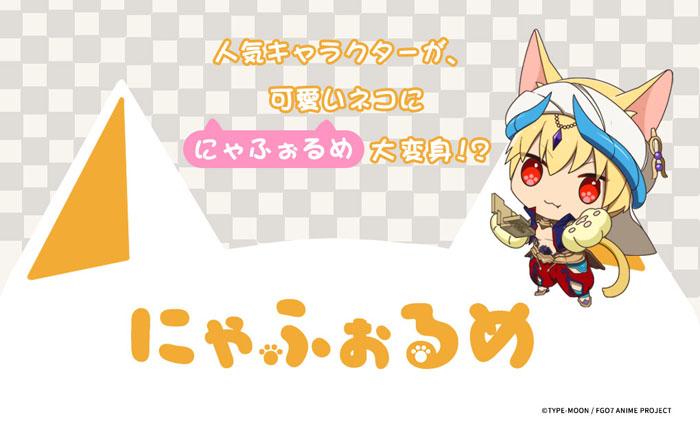 人気キャラクターの「にゃふぉるめ」シリーズが発売開始!