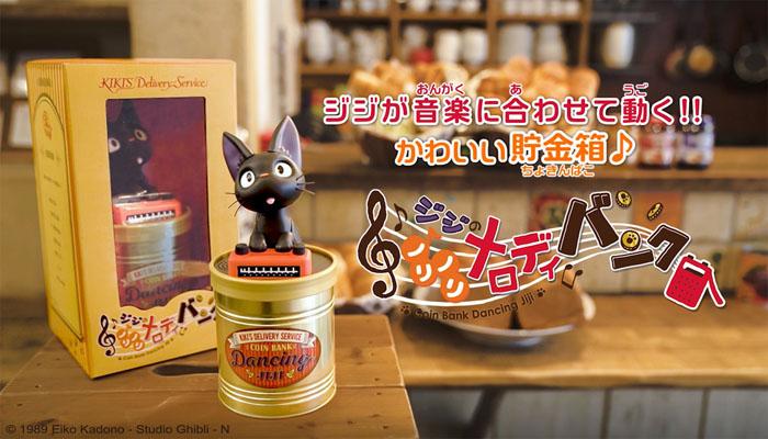 【魔女の宅急便】「ジジのノリノリメロディバンク」発売