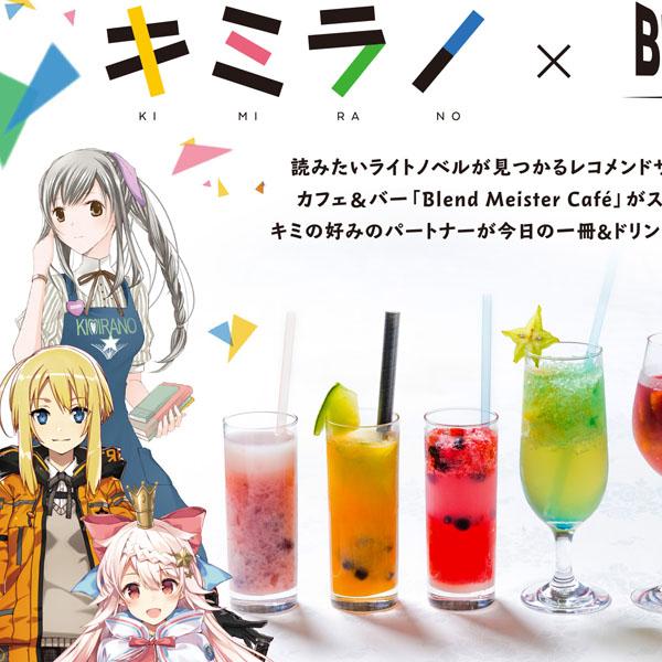 コミケ96期間限定!〈KADOKAWA×横浜ビール〉コラボ!
