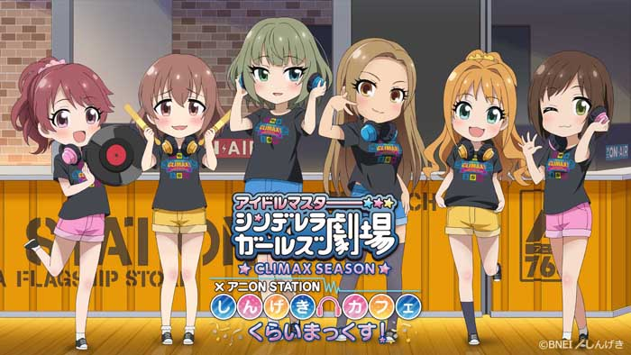 アイドルマスター シンデレラガールズ劇場 CLIMAX SEASON × アニON STATION しんげきカフェ くらいまっくす!