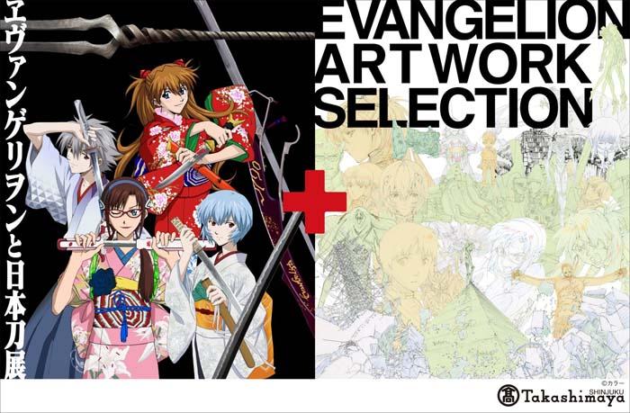 『ヱヴァンゲリヲンと日本刀展+EVANGELION ARTWORK SELECTION』