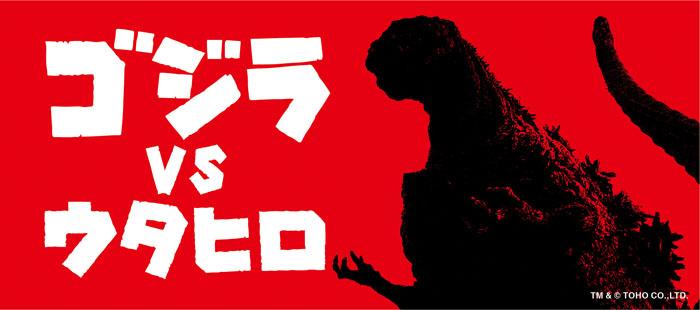 新宿歌舞伎町ゴジラロード店に「ゴジラ」のコラボレーションルームが登場!