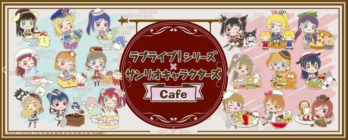 「ラブライブ!シリーズ×サンリオキャラクターズカフェ」オープン!!