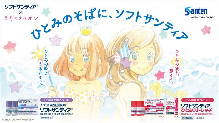 「3月のライオン」×ソフトサンティアシリーズコラボ!