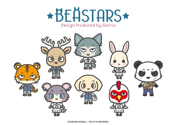 「BEASTARS」のサンリオデザインプロデュースが決定!