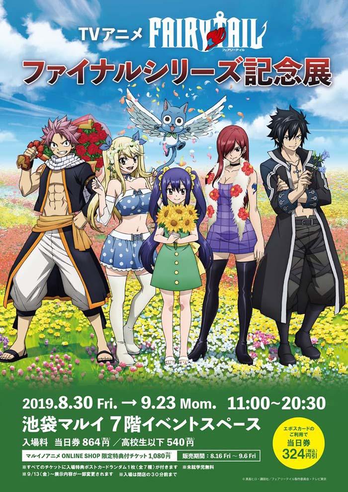 TVアニメ「FAIRY TAIL」ファイナルシリーズ記念展 池袋マルイにて開催!