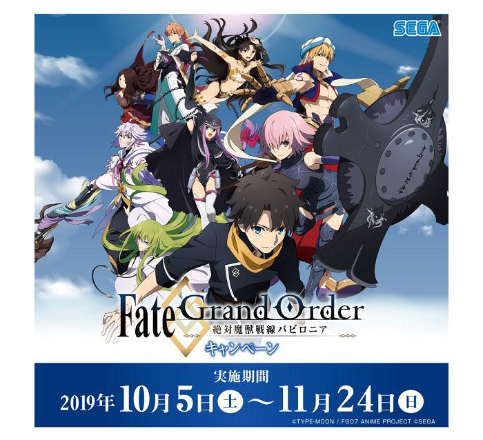 セガ『Fate/Grand Order -絶対魔獣戦線バビロニア- キャンペーン』開催!