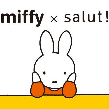 「miffy×salut!」コラボアイテム発売決定!