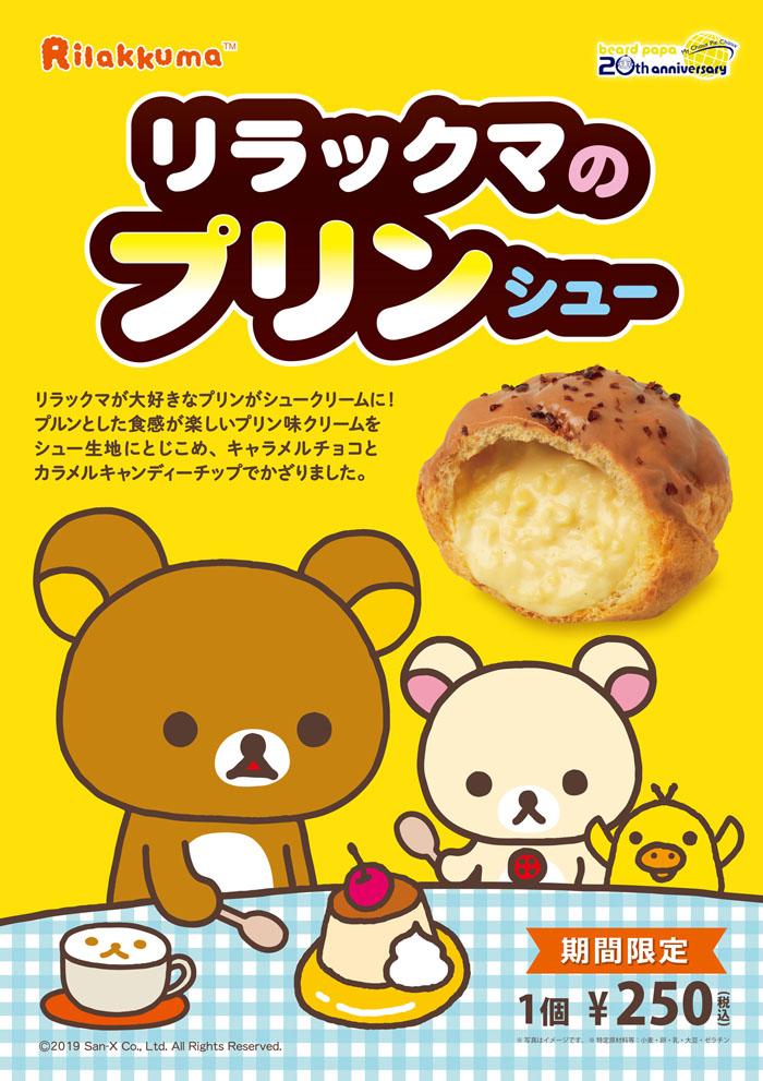 """""""リラックマ"""" × """"ビアードパパ"""" の限定コラボシュークリームを発売!"""