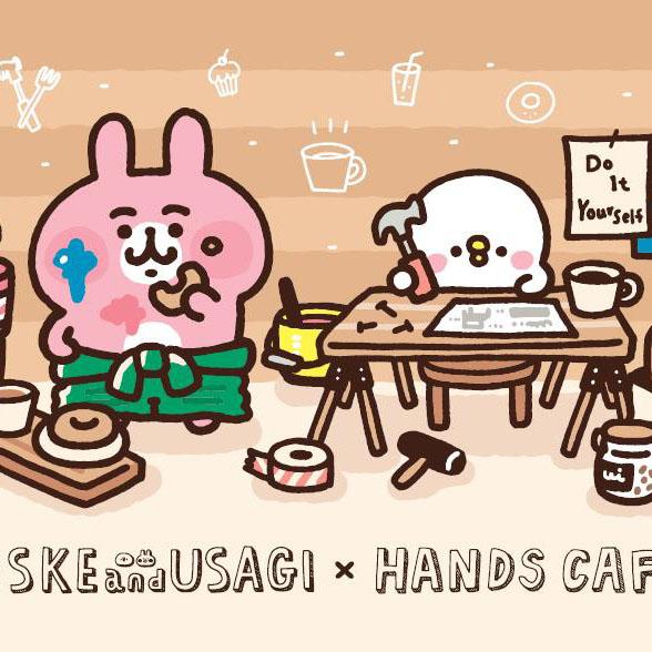 『カナヘイの小動物 ピスケ&うさぎ×ハンズカフェ』期間限定オープン