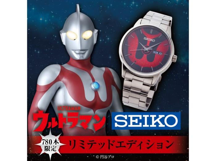 スーツ胸部がそのまま腕時計に!「ウルトラマン リミテッドエディション」SEIKOから数量限定で登場