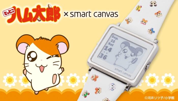 キュートな「ハム太郎」を24時間365日楽しめる!Smart Canvasとのコラボ腕時計が登場