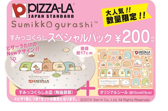 ピザーラの「すみっコぐらし スペシャルパック」第4弾!ピザに200円追加でキュートなお皿がセットに♪