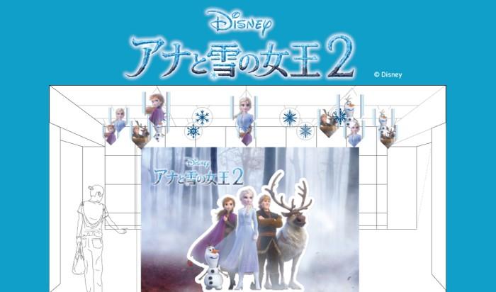 映画公開記念!「アナ雪2」POP UP SHOPが東京キャラクターストリートに期間限定オープン