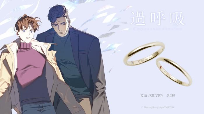 韓国BLアニメ「過呼吸」コラボジュエリーが誕生!作中に登場するリングを再現