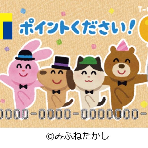 「いらすとや」ついにTカードに進出!「Tカード(いらすとやデザイン)」発行受付スタート!