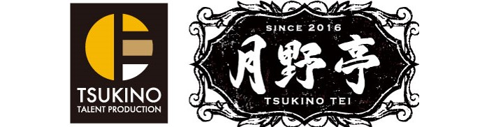 「ツキノ芸能プロダクション」公式カフェ「池袋月野亭」が池袋に誕生!