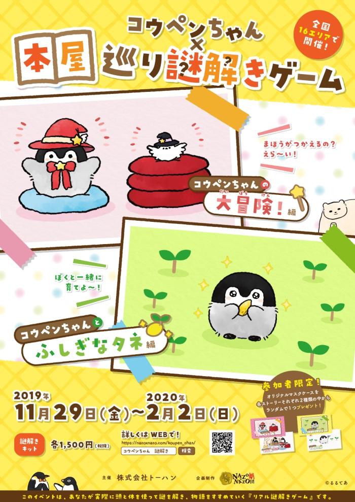 「コウペンちゃん」がリアル謎解きゲームに!書店を巡って手紙の謎を解け!