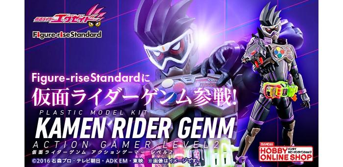 「仮面ライダーゲンム」プラモデル化!岩永徹也さんの直筆サインが当たるキャンペーンも実施!