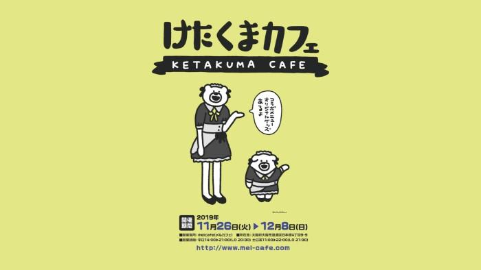 「けたたましく動くクマ」がメイドカフェとコラボ!大阪に「けたくまカフェ」OPEN!