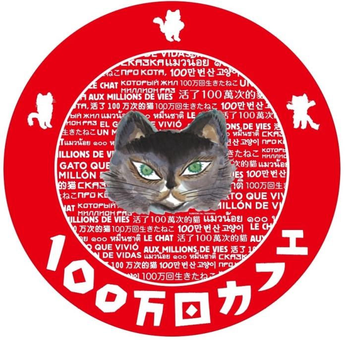 「100万回生きたねこ」のカフェが丸善池袋店に期間限定OPEN!