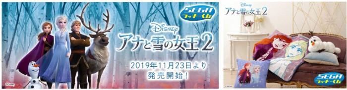 「アナ雪2」初のラッキーくじ登場!ハズレなしで激レア景品もあるよ♪
