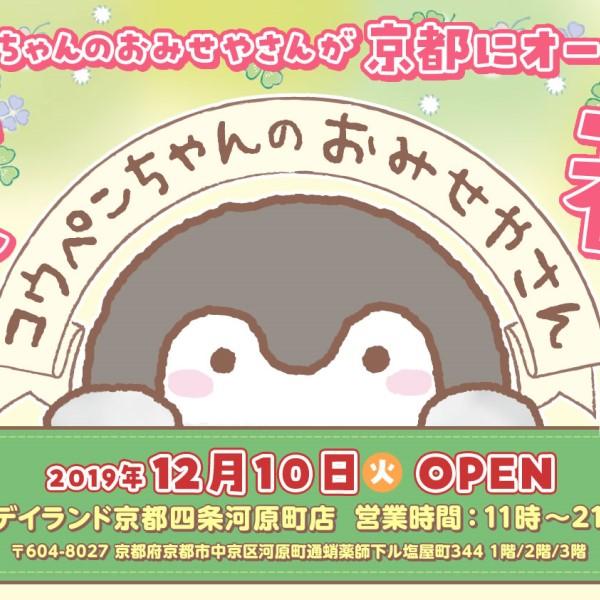 「コウペンちゃんのおみせやさん」常設店3店目が京都四条河原町にオープン!