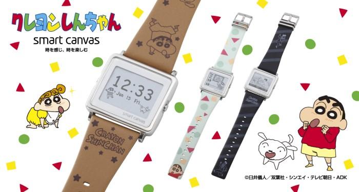 しんちゃんといつでも一緒♪「クレヨンしんちゃん」×「Smart Canvas」コラボ腕時計登場!
