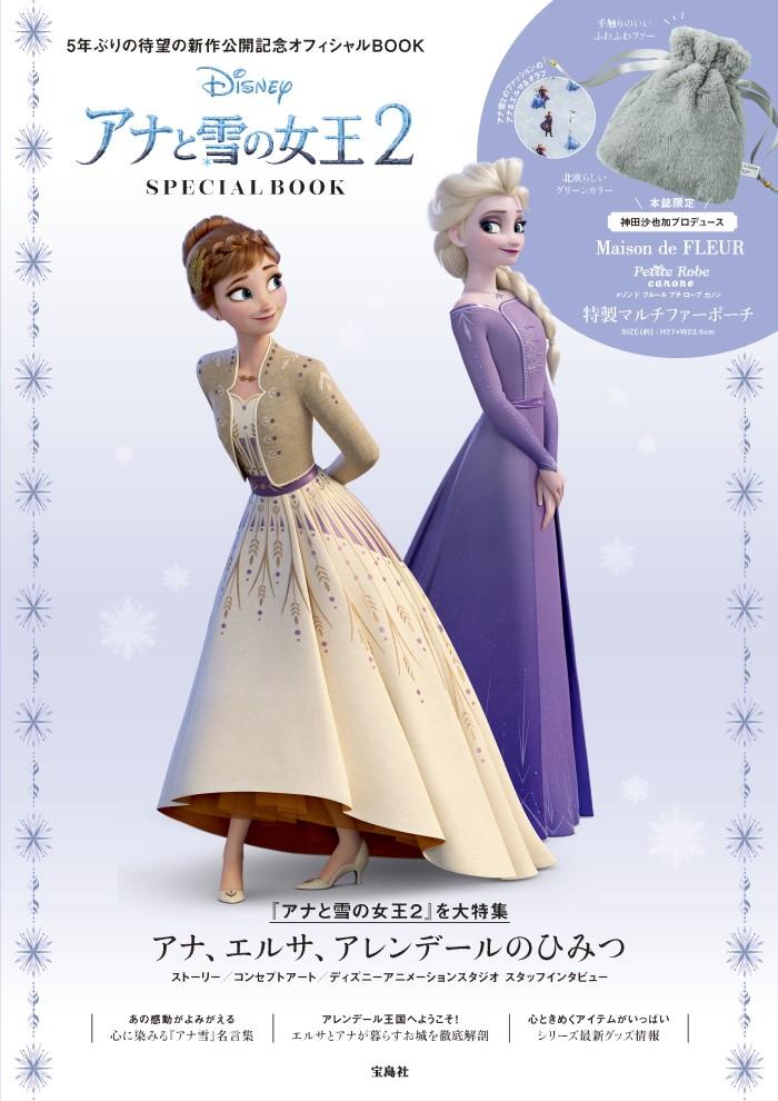 「アナ雪2」公式BOOKが登場!神田沙也加さんプロデュースのポーチ付き♡