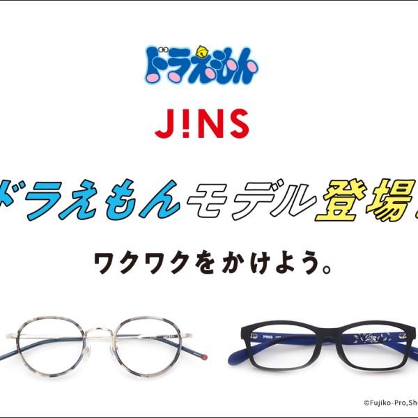 「ドラえもん」×「JINS」連載開始50周年記念コラボ!原画を再現したメガネが登場