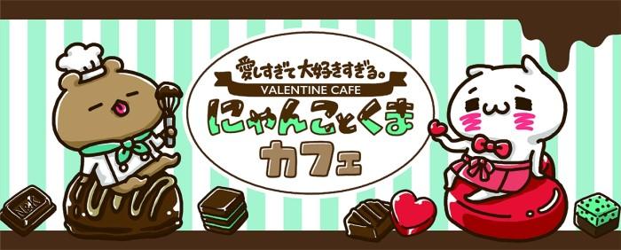 「にゃんくまカフェ」がバレンタインシーズンに帰ってくる!東京・大阪・埼玉で開催