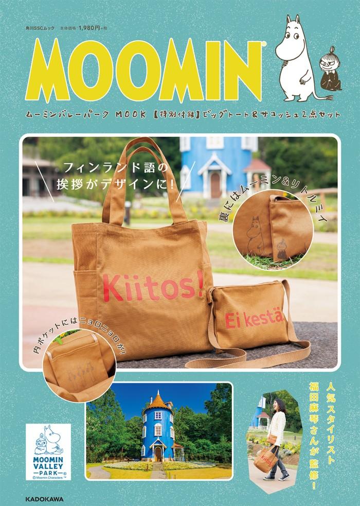 「ムーミンバレーパーク MOOK」発売!特別付録はビッグトート&サコッシュ♡