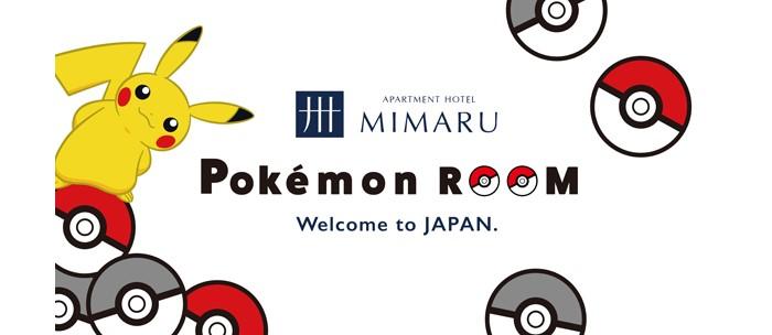 「MIMARU」オリジナルの「ポケモンルーム」誕生!宿泊予約受付中♪