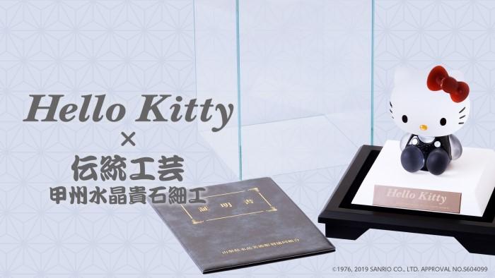 「ハローキティ」×「伝統工芸」の水晶細工が登場!お値段60万円!!
