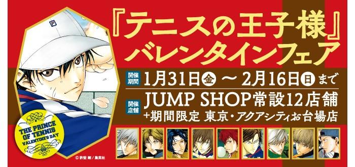 今年は「テニプリ」をフィーチャー!「JUMP SHOP」でバレンタインフェア開催