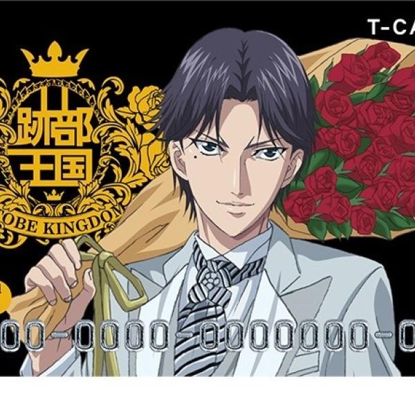跡部景吾デザインのTカードが「跡部王国建国記念日」から発行開始!